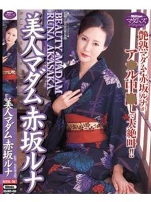 現役AV女優★赤坂ルナ